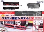Tomytec 259954 The Moving Bus System Basic Set B-L1 Kanagawa Chuo Kotsu Twin Liner
